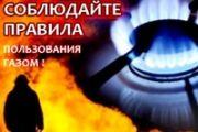 О правилах обращения с газом и газовыми приборами