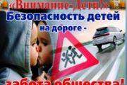 Правила организованной перевозки детей различными видами транспорта