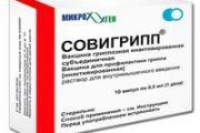 «Совигрипп» — вакцина от гриппа