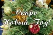 Коммунальные службы напоминают о правилах безопасности на новогодние торжества