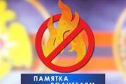 МЧС России призывает родителей следить за детьми в период их дистанционного обучения на дому